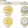 【硬貨】天皇陛下御在位30年記念貨幣1万円と500円が発行?!