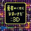 #292 『悪のトライアングル』(坂本英城/勇者のくせになまいきだ:3D/PSP)