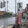 麺屋 恵比寿さん