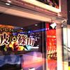 【丹波篠山物産展】阪急梅田の駅ナカで丹波篠山の味覚が大集合しているみたいです【イベント】