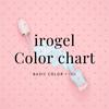 【ジェルネイル】irogel 定番 ピンク系 カラーチャート ブルベ向け【ネイルタウン】