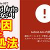 Redmi Note 9SでAndroid Autoが使用できなかった原因と解決法