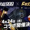 「銀河鉄道999」コラボ決定!