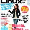 Linuxのお勉強第一歩