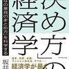 「決め方」の経済学(ダイヤモンド社)とラジオ出演×3