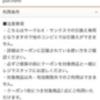 3/1 サークルKサンクス ウコンの力 レバープラス