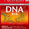 書籍紹介:「DNA 第2版 | ニュートンプレス」