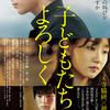 現代日本の子供たちを取り巻く闇社会のリアルとは? 映画『子どもたちをよろしく』