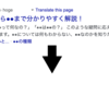 Google検索から「〇〇とは?〇〇を解説!」を除外する方法