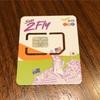 アジアに旅行するなら  プリペイドSIMカードのsim2FLYが便利