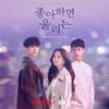 韓国ドラマ「恋するアプリ Love Alarm」シーズン1&2感想 ラブアラームこわい