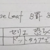 B罫もあった! DOT LINE Loose Leaf