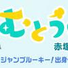 ルーキー出身作家のジャンプコミックス「むとうとさとう」2巻が9/4(水)発売!!