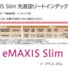 eMAXIS Slimに日本・先進国REITがラインナップされたのを見て一瞬買うか悩んだけど、そう言えば持ち家あるんだと思って止めた