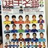 2016年Jリーグ選手名鑑比較