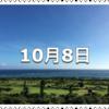 【10月8日 記念日】鳥羽の日〜今日は何の日〜