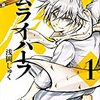ハーフの少年日本一のサムライを目指す剣道漫画「サムライハーフ」感想