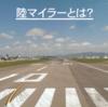 陸マイラーとは? 飛行機に乗らずに大量のマイルを貯める方法(2018年版)