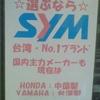 値段と性能で☆選ぶなら☆sym台湾・No.1ブランド 国内主力メーカーも現在は HONDA:中国製 YAMAHA:台湾製
