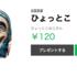 アーティストの加賀美健さんのLINEスタンプが発売されたよ。