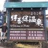 【伊香保温泉】1泊2日の温泉旅行をしてきました。