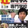 『辻調教専門学校』解説2〜好走時計編〜