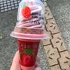 【あまおう苺ワッフルコーン】ウチカフェ新作アイスが登場!この季節にピッタリのアイスのお味は?