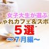 【7月行きたい】女子大生が選ぶ都内おしゃれカフェ&スポット5選。