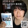 志葉玲の新著出版記念イベント