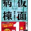 知念 実希人(著)『仮面病棟』(実業之日本社文庫) 読了