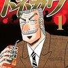 え!?この漫画、スピンオフ作品なの!?っていう本作品より人気のスピンオフ漫画を集めました。