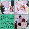 第7回 夢のコラージュ☆ユメハリコno手作りBOOK ユメノオト♪―開催レポ―