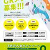 GRメンバーズ3月の入会キャンペーン♪