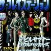 【1999年】【4月23日号】ザ・プレイステーション 1999.4/23