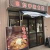 ボリューム感満載!コスパ最強! 府中市内のランチ専門「たま家食堂」