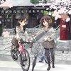 松本規之先生『南鎌倉高校女子自転車部』1巻感想と、鎌倉サイクリング感想。