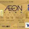 イオン銀行 に500万円の定期預金して年会費無料ゴールドカードの招待を受ける
