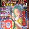 【コミック】新創刊:女性向けファンタジー漫画誌「夢幻燈 Vol.1」(2013年3月23日発売)