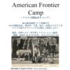 米軍レクリエーション施設でキャンプ⁈