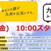 7月1日から九州ふっこう割りが予約開始です・3万円の宿泊で2万円引き等