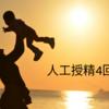 【不妊治療】子宮鏡検査直後で期待高まる!人工授精4回目