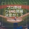 プロ野球2020 ついに開幕決定か!?