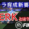 【FIFA22】 プロクラブ新育成システム!~PERK(特性)一覧~