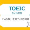 【TOEIC】Part5対策 「Vの数」を見つける問題