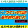【中級編】C(カウンタ)回路 使い方 GX Works3