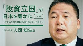 「投資立国」で日本を豊かに(前編)   デフレの成功体験から抜け出せない日本人