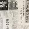 #きものサローネ 日本橋