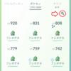 【ポケモンGO】煩わしいボックス整理も解決!便利なショートカット検索