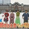 2019年夏!東京駅 最新お土産ベスト10 | フジテレビ[もしもツアーズ]
