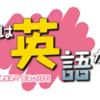 低迷し続ける日本人の英語力・TOEFLスコア